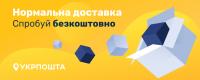Бесплатная доставка Укрпочтой до 15.10.2021