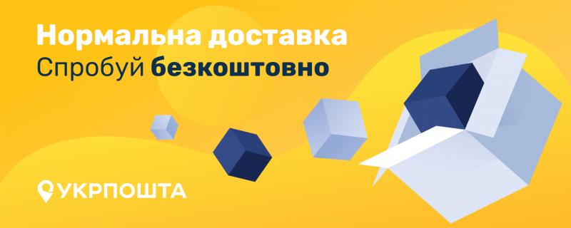 Безкоштовна доставка Укрпоштою до 15.10.2021