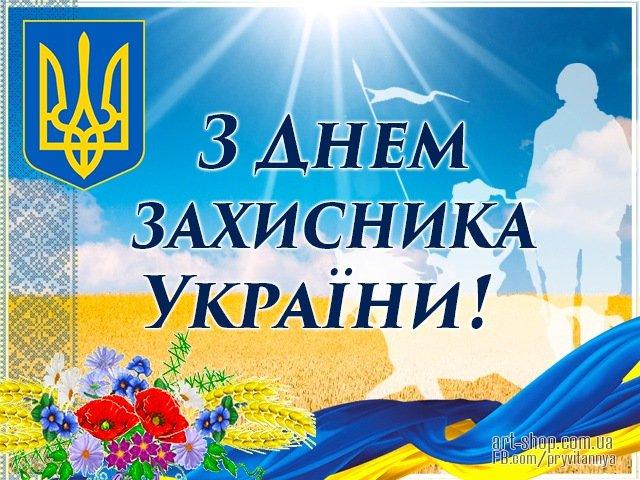 Графік роботи на День захисника України 2021