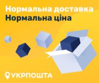 """Акция  """"Бесплатная доставка с Укрпочтой"""" продлена до 31.10.2021 года"""