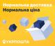 Акція з безкоштовної доставки Укрпоштою продовжена до 31.10.2021 року