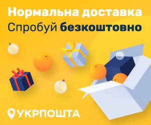 Укрпошта - доставка безкоштовна!