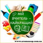 Картинки ко Дню Учителя