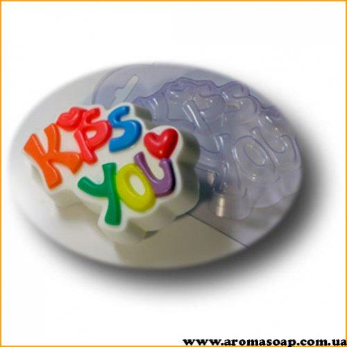 Kiss You 125г (пластик)