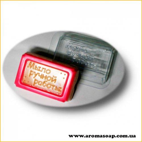 Мыло ручной работы 125г (пластик)