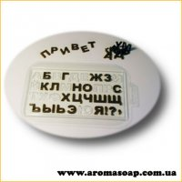 Алфавіт російський пластик