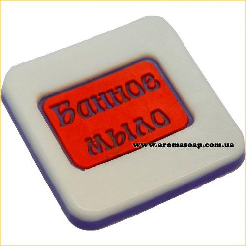 Банное мыло штамп (силікон)