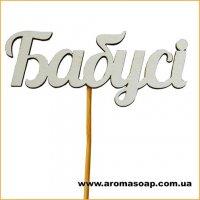 Декор на паличці Бабусi