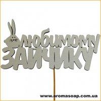 Декор на палочке Любимому зайчику