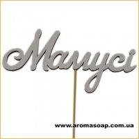 Декор на палочке Мамусi