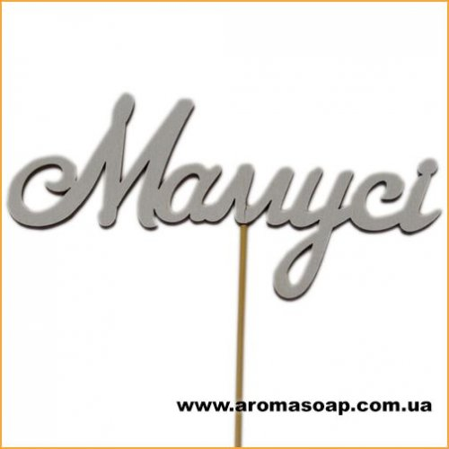 Декор на паличці Мамусi