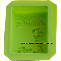 Форма для мила з написом Hand Made Nature Soap (силікон)