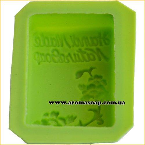 Форма для мыла с надписью Hand Made Nature Soap (силикон)