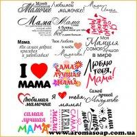Набор картинок Мама надписи