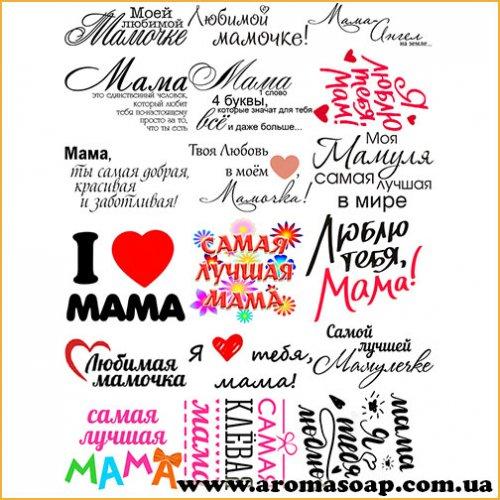 Набір картинок Мама написи