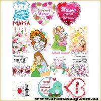 Набор картинок Мама в картинках