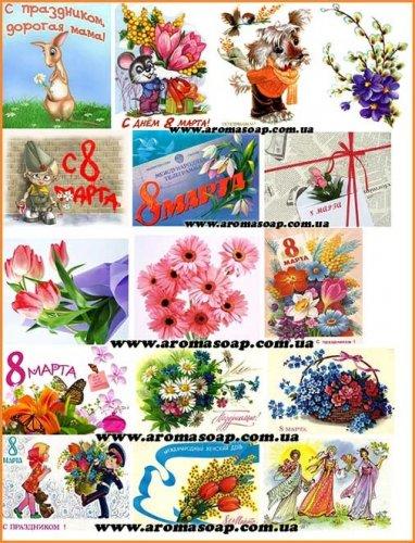 """Набор картинок """"8 марта с цветами"""""""