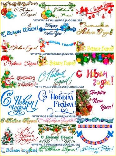 Набор картинок Новогодние надписи с картинками