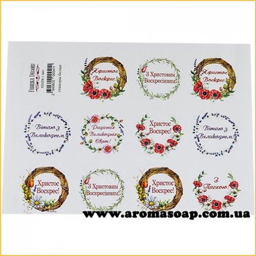 Набор наклеек (стикеров) для журналинга 1-041
