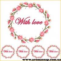 Наклейки №042 4 шт With love