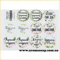Набір наклейок (стікерів) для журналінга 1-005