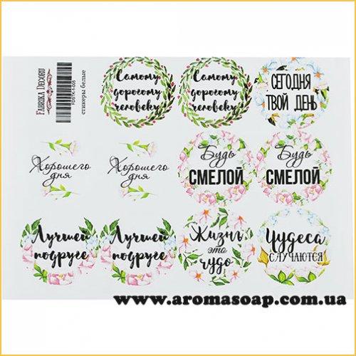 Набор наклеек (стикеров) для журналинга 1-005